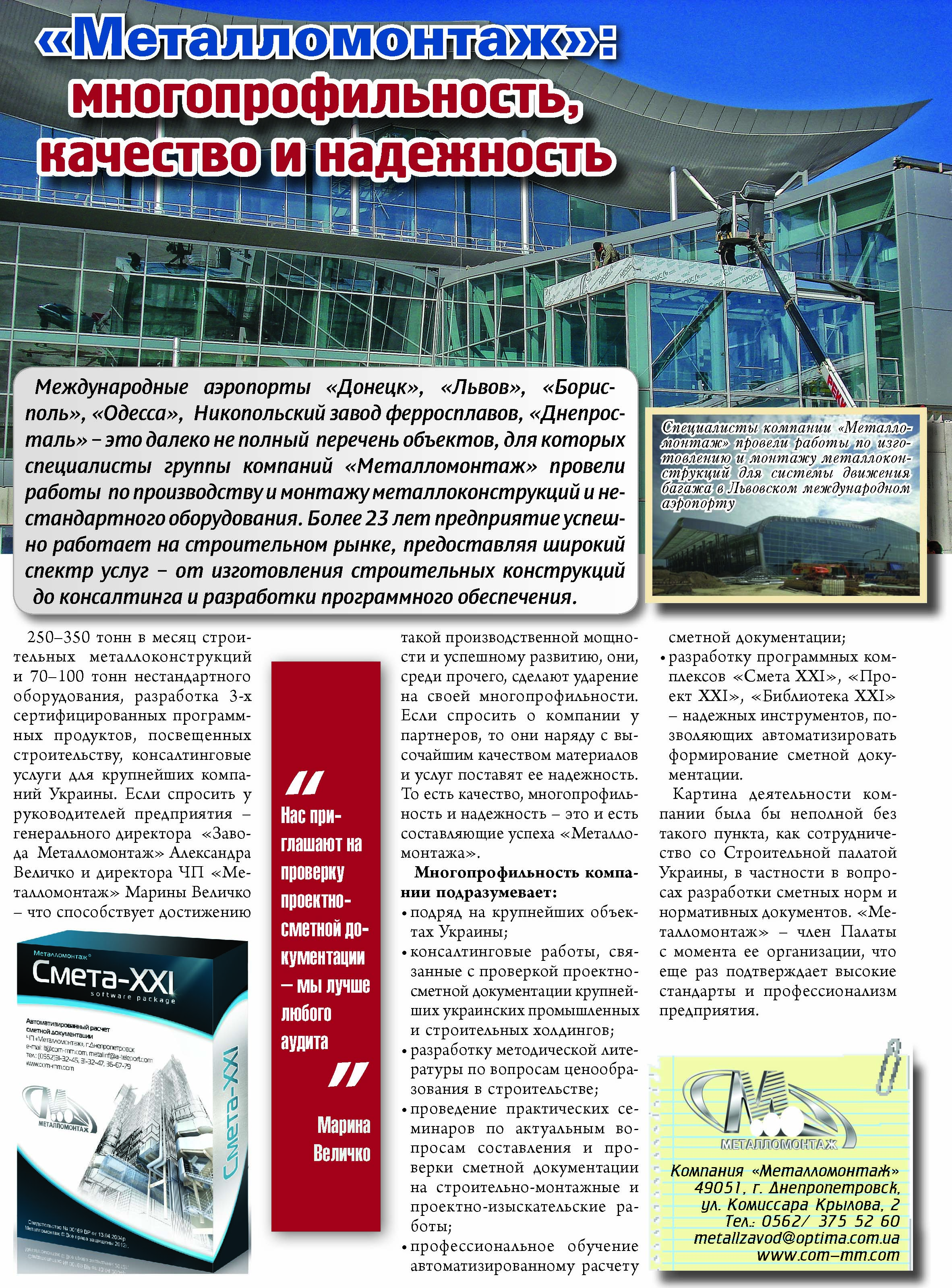 Article in Journal Pro Build №3-4 (9-10) 2015